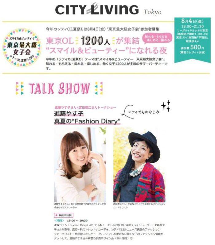 シティリビング主催「シティOL夏祭り2017 スマイル&ビューティー 東京最大級女子会」トークショー開催のお知らせ