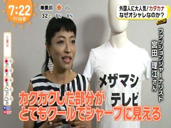 フジテレビ『めざましテレビ』に出演しました(なぜオシャレ?外国人にカタカナ人気について)