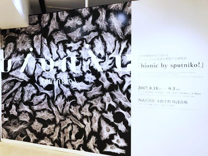 ファッションと科学のクロスオーバー プツニ子!展「bionic by sputnko!」が開催