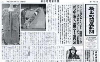 2017-18年秋冬レディーストレンド解説@横山町問屋新聞