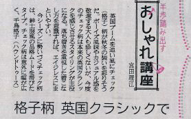 産経新聞の連載『半歩踏み出すおしゃれ講座』vol.49「チェック柄 英国クラシックで」