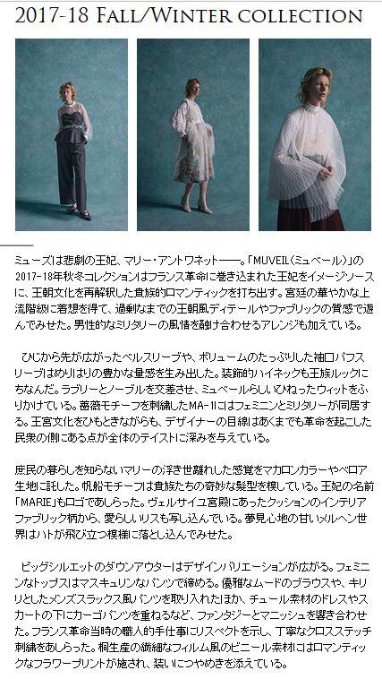 「MUVEIL(ミュベール)」2017-18年秋冬コレクション・プレスリリースを執筆