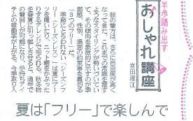 産経新聞の連載『半歩踏み出すおしゃれ講座』vol.48「フリースタイルを楽しむ」