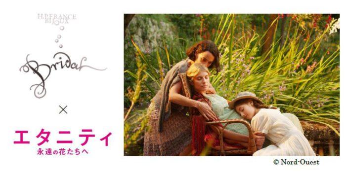 「H.P.FRANCE BIJOUX」でブライダルフェアを開催 映画『エタニティ 永遠の花たちへ』との競演