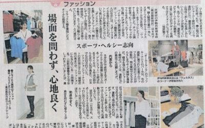 「産経新聞」に掲載されました(アスレジャーファッションについて)