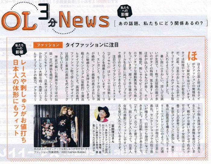 『シティリビング』東京版に掲載されました(タイファッションについて)city