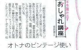 産経新聞の連載『半歩踏み出すおしゃれ講座』vol.50「オトナのビンテージ使い」