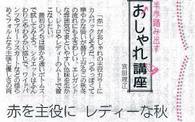 産経新聞の連載『半歩踏み出すおしゃれ講座』vol.51「赤を主役に レディーな秋」