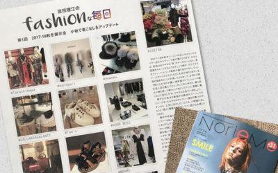 「宮田理江のfashionな毎日」vol.1(ファッション雑誌『NorieM(ノリエム)』)