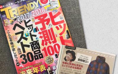 『日経トレンディ』(ヒット予測2018/ヒット商品2017)に掲載されました(各業界のプロに聞く次のトレンド)