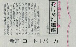 産経新聞の連載『半歩踏み出すおしゃれ講座』vol.52「新鮮 コート+パーカ」