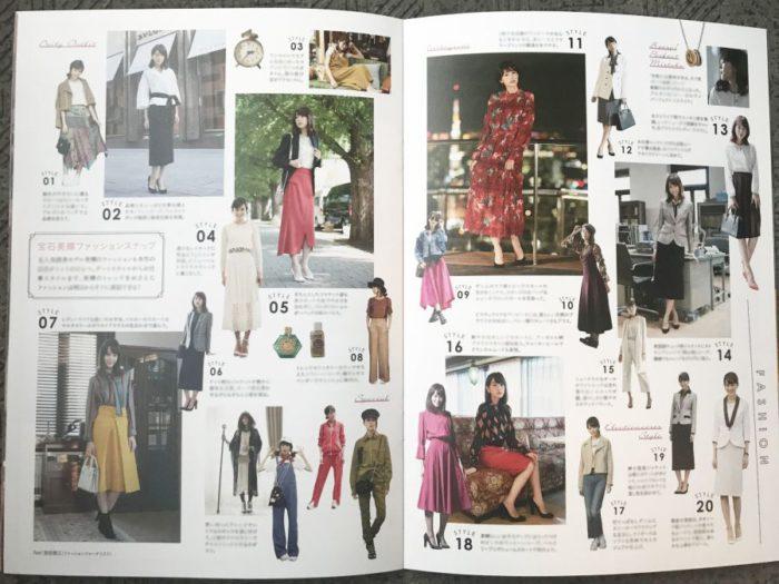 桐谷美玲さん主演の映画『リベンジgirl』のファッションチェック パンフレットに寄稿