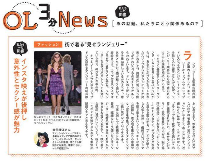 『シティリビング』東京版に掲載されました(見せランジェリーについて)