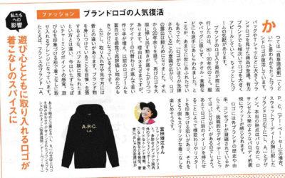 『シティリビング』東京版に掲載されました(ブランドロゴの人気復活について)