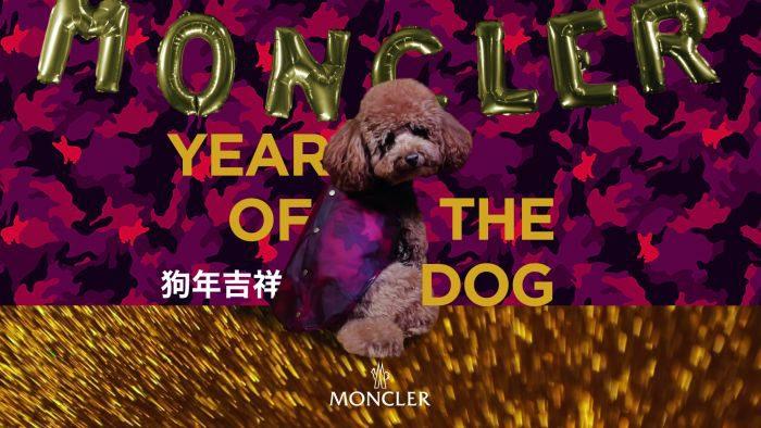 「MONCLER(モンクレール)」、春節に合わせ、戌年ちなみのメンズとドッグウェアを発売
