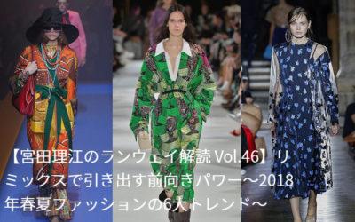 2018年春夏ファッションの6大トレンド リミックスで引き出す前向きパワー