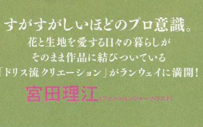 映画『ドリス・ヴァン・ノッテン ファブリックと花を愛する男』のフライヤーに掲載されました