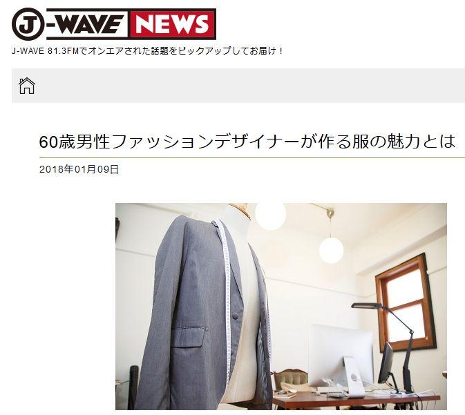 J-WAVEニュースに掲載されました(映画『ドリス・ヴァン・ノッテン ファブリックと花を愛する男』を解説)