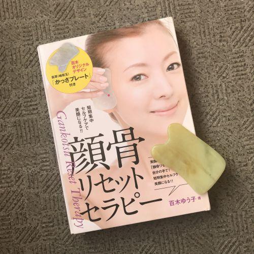 百木ゆう子さんのサロンで「顔骨リセットフェイシャル」体験