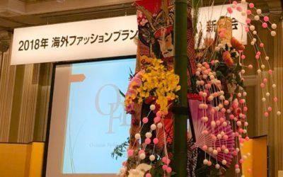 OFBA(海外ファッションブランド協会)の新年会2018