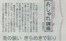 産経新聞の連載『半歩踏み出すおしゃれ講座』vol.53「冬の装い きらめきで彩り」