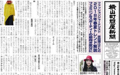 2018年春夏レディーストレンド解説@横山町問屋新聞