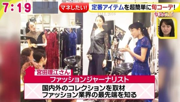 名古屋テレビ放送(メ~テレ)の情報番組『ドデスカ!』に出演しました(定番アイテムを超簡単に旬コーデ)