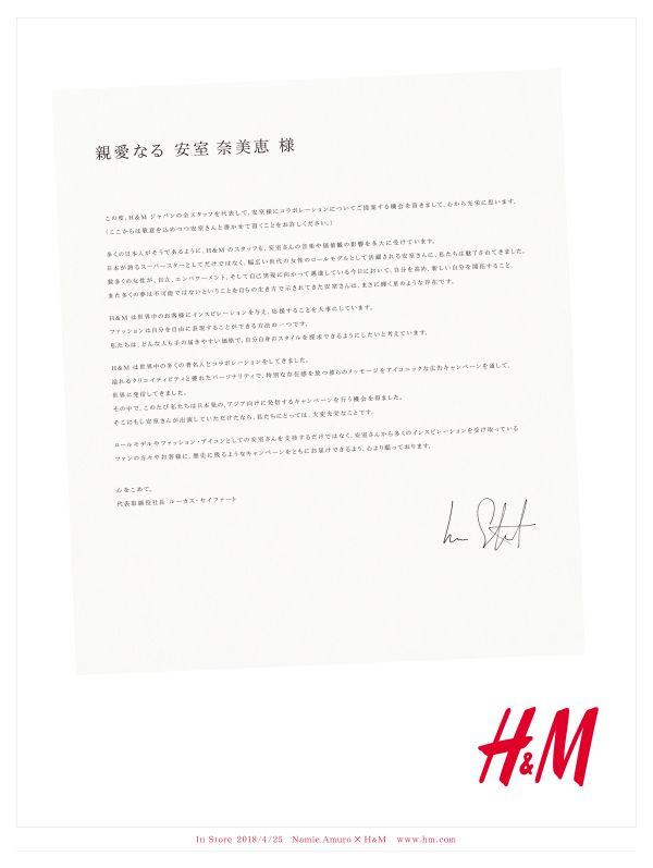 H&M、安室奈美恵さんとコラボ 「Namie Amuro × H&M」発売へ