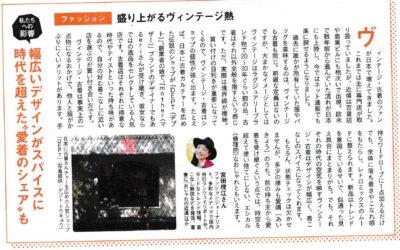 『シティリビング』東京版に掲載されました(盛り上がるヴィンテージ熱について)
