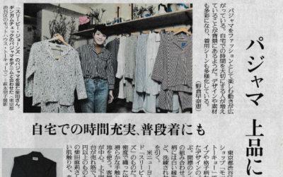 「読売新聞」に掲載されました(パジャマをファッションとして楽しむ動きについて)
