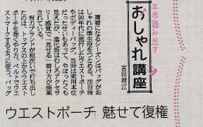 産経新聞の連載『半歩踏み出すおしゃれ講座』vol.55「ウエストポーチ 魅せて復権」
