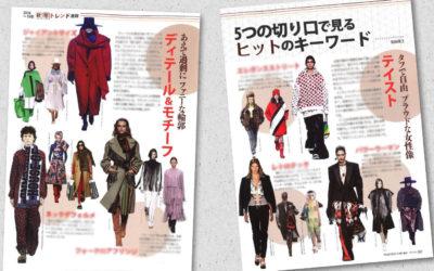 『ファッション販売』に掲載されました(2018-19秋冬トレンドキーワード寄稿)