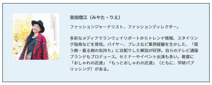 「NIKKEIプラス1倶楽部」に掲載されました 「小物ひとつでイメージチェンジ 季節を楽しむファッション術」(vol.2 帽子アレンジ術)