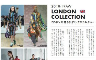 2018-19秋冬ロンドンコレクション 「ロンドンが打ち出すミックスカルチャー」@『ファッション力』