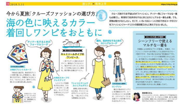 「『シティリビング』東京版」に掲載されました(クルーズファッションの選び方について)