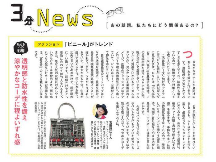 電子ブックでもご覧いただけます。 ↓ Cityliving https://book.living.jp/ebooks/cityliving/tokyo/20180518/index_h5.html