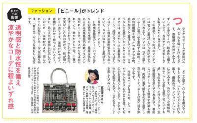 『シティリビング』東京版に掲載されました(PVC(ビニール)がトレンドについて)