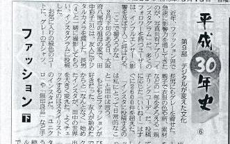「産経新聞」に掲載されました(デジタルとファッションについて)