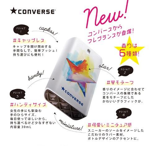 「CONVERSE(コンバース)」、6種の香水を発売