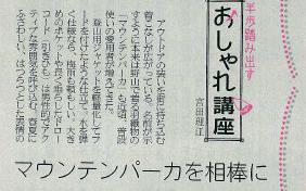 産経新聞の連載『半歩踏み出すおしゃれ講座』vol.55「マウンテンパーカを相棒に」