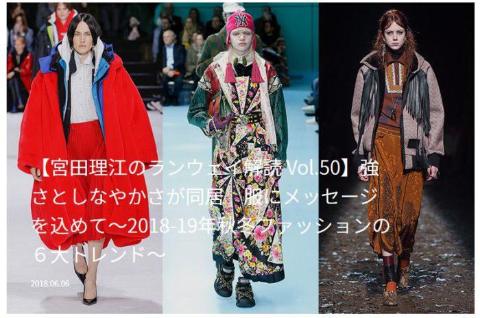 2018-19年秋冬ファッションの6大トレンド