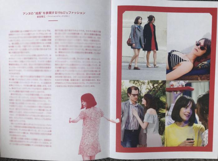 映画『グッバイ・ゴダール!』1960'sファッションに注目 パンフレットに寄稿