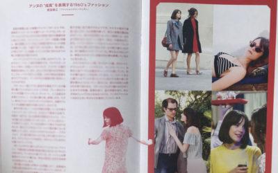 映画『グッバイ・ゴダール!』ステイシー・マーティンの1960'sファッションに注目 パンフレットに寄稿