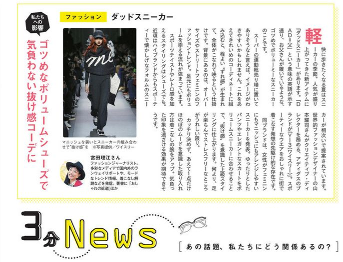 『シティリビング』東京版に掲載されました(ダッドスニーカーについて)