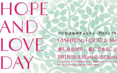 ファッション、ビューティ、アート、フードのプロたちが被災地を応援 チャリティイベント「Hope and Love Day 2018 Tokyo」を開催