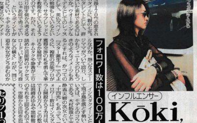 Koki,さんのインスタ発信力~ファッションブランドとインスタグラマーの関係についてコメント(日刊ゲンダイ)