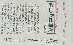 産経新聞の連載『半歩踏み出すおしゃれ講座』vol.58「サマーレイヤードで深み」