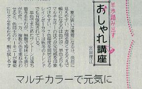 産経新聞の連載『半歩踏み出すおしゃれ講座』vol.59「マルチカラーで元気に」