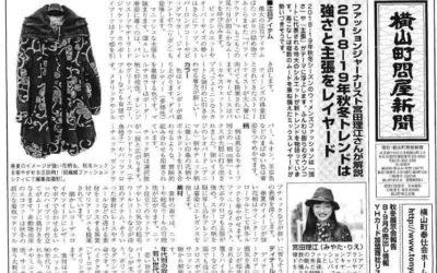2018-19年秋冬レディーストレンド解説@横山町問屋新聞