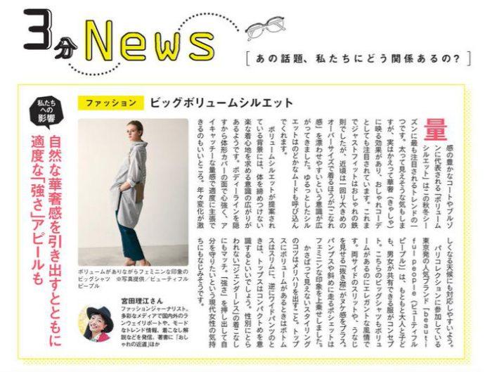 『シティリビング』東京版に掲載されました(ビッグボリュームシルエット)